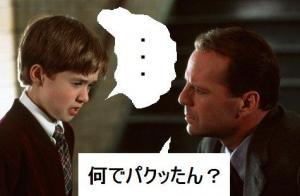 ぱくられた4