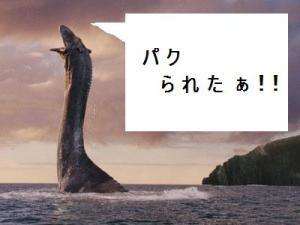 ぱくられた7