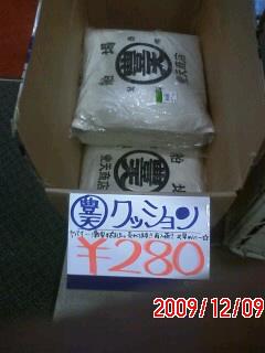20091209163218