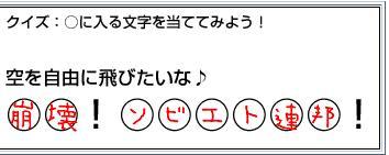 おちないもん[1]