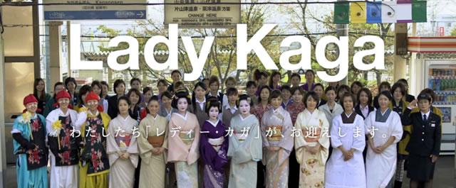 lady-加賀