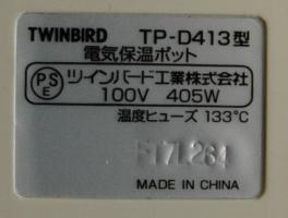 TP-D413ラベル