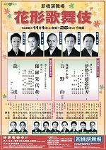 shinbashi2008113_handbillthumb.jpg