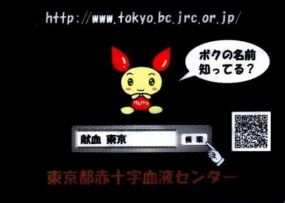 kenketsu_kun 01_s