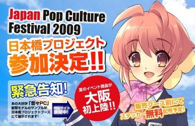 Japan PopCulture Festival 2009