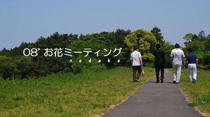 nodake08 004