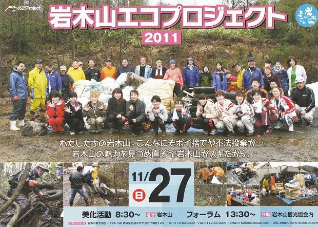 岩木山エコプロジェクト3