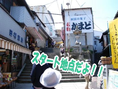 2009・04・11金毘羅参道1