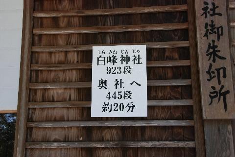 2009・04・11神椿
