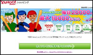 Yahooポイントくじ