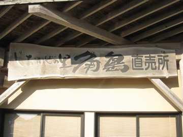 角島直売所1