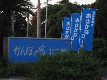 かんぽの宿北九州3
