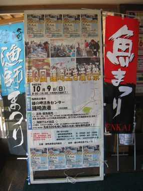 鐘崎生き活き祭2