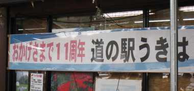 うきは 5