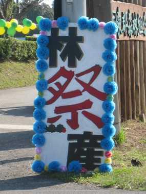 林産祭り1