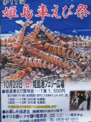 姫島車えび祭