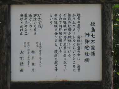 阿弥陀牡蠣1
