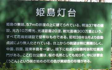 姫島灯台1