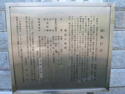 姫島灯台3