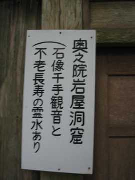 両子寺奥の院3