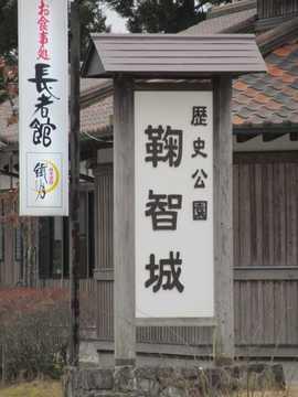 麹智城 1