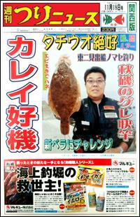 20111118-kansai.jpg