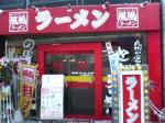 風風ラーメン店舗