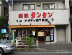 坦々麺 タンタンメン ヨコタン 横浜タンタン