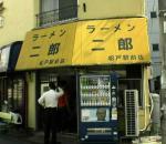 松戸駅前店 千葉県 渋い