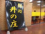 麺処 井の庄 石神井公園