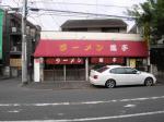 藤亭 アジア食堂