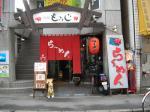 麺蔵 もみじ 魚介醤油ラーメン