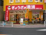ぎょうざ 餃子の満州 タンメン 塩ラーメン