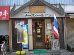 メースィールアン タイ料理 カレー グリーン レッド