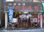 明等菜館 花小金井 ラーメン 定食 おいしい うまい