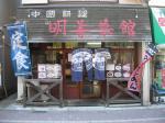 花小金井 明等菜館 定職 坦々麺 タンタンメン