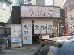 つけ麺 極太麺 ラーメン 煮干 にぼし 黒潮屋