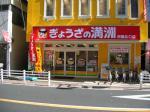 満州餃子 田無北口店 うま煮そば ウマニソバ