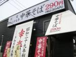 幸楽苑 多加水麺 新青梅街道 中華そば 昭和二十九年創業