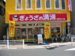 ぎょうざ 満州 餃子 味噌 タンメン 四川風 3割うまい