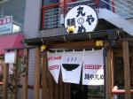 麺や 丸め まるめ 丸目 煮干 タケニボ たけにぼ