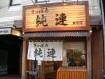 純連 東京 高田馬場 味噌ラーメン 醤油ラーメン 塩ラーメン ラード