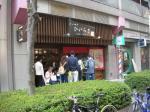 節骨麺たいぞう 恵比寿店 とんこつ 豚骨 醤油