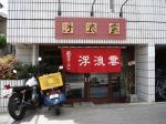 浮浪雲 家系ラーメン 新小金井街道 塩 唐辛子