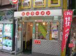 桂花 ラーメン 太肉麺(ターローメン) わかめん 完全食 阿蘇拉麺(アソラーメン)