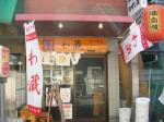 昭和29年 博多 伝承ラーメン わ蔵 wakura わくら 新宿