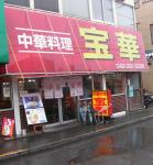 宝華 東小金井 宝そば 味噌ラーメン 塩ラーメン 宝華