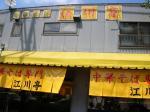 江川亭 東八道路 中華麺 もやし麺 たまご麺 チャーシュー麺