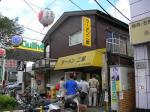 ラーメン二郎 二郎 ヤサイ 野菜 にんにく カラメ 新小金井街道 小金井