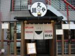 麺や丸め 小金井街道 竹屋 煮干 燕三条 塩ラーメン